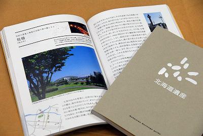 北海道遺産公式ガイドブック
