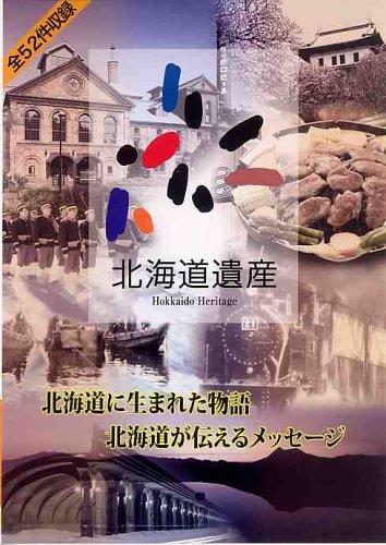 北海道遺産DVD
