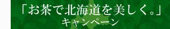 伊藤園「お茶で北海道を美しく」