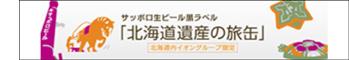サッポロ生ビール黒ラベル「北海道遺産の旅缶」